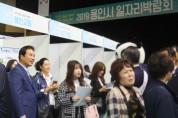 용인시, 코로나19 극복 일자리박람회 참가 기업 모집