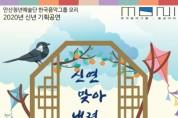 안산청년국악예술단&한국음악그룹모리, 오는 30일 2020 신년기획공연 개최
