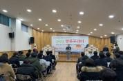 양평군종합사회복지관 설 명절 행복꾸러미 전달식 개최