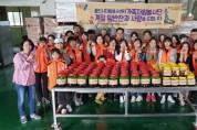 """용인시가족봉사단""""계절 밑반찬 나눔 봉사활동 진행"""