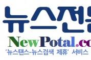 '뉴스탠스-뉴스검색제휴' 9월 30일까지 접수기간 연장… 홈페이지 정식 오픈 '10월 7일'