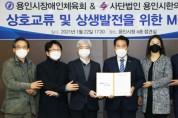 용인시 장애인체육회· (사)용인시한의사회 업무 협약  -경기티비종합뉴스-