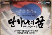 안성시, 3ㆍ1운동 100주년 기념 뮤지컬