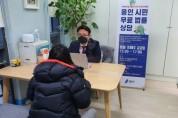 [용인시] 거동 불편한 취약계층 위해 찾아가는 무료법률 상담  -경기티비종합뉴스-
