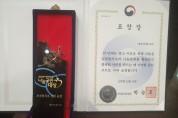 네오트랜스,'2019 대한민국 나눔국민대상'보건복지부 장관 표창 수상