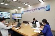 성남시, 민선 7기 2주년 아시아실리콘밸리 추진상황 보고회 개최  -경기티비종합뉴스-
