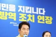 용인시 백군기시장, 뉴노멀 시대 대응 시민 제안 당부  -경기티비종합뉴스-