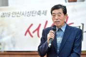 안산시, 윤화섭 시장, 2019 성탄트리 점등행사 참석