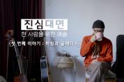[경기문화재단] '가수 하림의 진심대면' '예술의 힘으로 진심을 나누다 -경기티비종합뉴스-