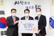[용인시]  ㈜KCC서 통 큰 기부로 이웃돕기 동참   -경기티비종합뉴스-
