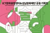 성남문화재단, 예술과 기술의 경계를 허물다.