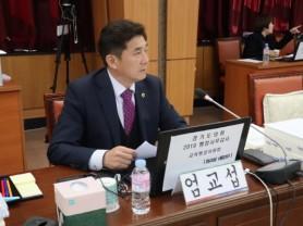 """경기도의회 엄교섭 의원, """"경기교육, 아이들의 시선에서 바라봐야"""""""