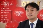 """하남시, 김상호 시장, 닥터헬기 소생캠페인 참여... """"모두의 생명을 지키는 소리"""""""
