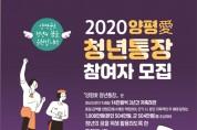 양평군, 양평愛 청년통장 본격 시행  -경기티비종합뉴스-