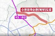 수원시, 신분당선 연장으로 '광역철도망' 구축에 한걸음 더