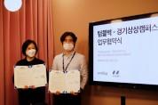 경기문화재단 문화예술본부-텀블벅 업무협약 체결