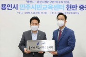 용인시, 시민교육 담당할 '민주시민교육센터'설치