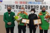 [하남시의회]  방미숙의장 지역자율방재단원 2명에 의장 표창 수여  -경기티비종합뉴스-