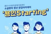 용인시, 소셜벤처 청년 창업아카데미 참가자 모집