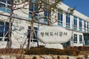 평택도시공사, 불우이웃돕기 해피드림 바자회 개최