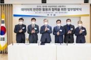 [경기도]  통계청·서울대와 협력해 데이터기반 행정 활성화  -경기티비종합뉴스-