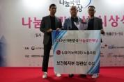 오산시, LG이노텍(주) 노동조합, '2019 나눔국민대상' 보건복지부장관 표창 수상