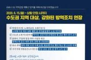 """성남시, """"공공시설 1,577곳 무기한 운영 중단""""..방역강화조치 연장"""