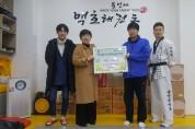 용인시,수지구, 용인대 백호태권도장서 이웃돕기 라면 기부