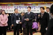 용인시 , 역삼동, 주민단체서 대보름맞이 합동 척사대회