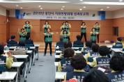 올해 지원민방위대 성과보고회 개최