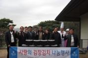 원삼면, 주민자치위서 블루원CC와 이웃돕기 김장 행사