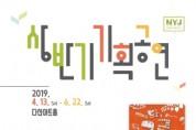남양주시, 소확행 IN 다산아트홀 '상반기 기획공연'