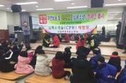 용인시, 신갈동, 14일 지역아동센터 어린이에 응급대처 요령 교육