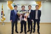 수원시의회,  이재식 의원, 2019 서울평화문화대상 수상