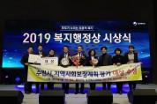 수원시, 2019 복지행정상 '지역사회보장계획 시행결과 부문' 대상