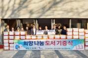 성남문화재단 책테마파크 <2019 희망 나눔 도서 기증식>
