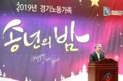 """경기도의회 송한준 의장, """"노동존중 문화, 노동가족과 만들어 나갈 것!"""""""