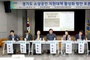 「경기도 소상공인지원대책 활성화 방안 토론회」 성료