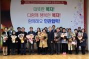 안성시, '2019 안성시지역사회보장협의체 운영결과 보고회' 성황리 개최