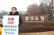 경기도의회 박재만 도시환경위원장, 일본 경제침략 규탄 1인 시위