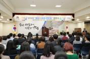 안성시, '2019 출발 그리고 동행 멘토링' 결연식 개최
