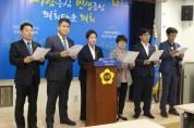 경기도의회, 조국 법무부 장관 사퇴와 관련하여