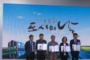 오산시 '대한민국 도시대상 특별상' 수상
