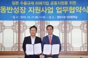 평택시-IBK기업은행, 일본 수출규제 피해 공동 지원