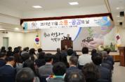 안성시 '11월 소통·공감의 날' 개최