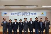 경기도의회, 박근철 안전행정위원장「용인시 서부소방서 신설촉구」 정책토론회 참석