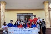 수원시 소재 대학생들… 베트남에서 수원과 한국어를 알리다
