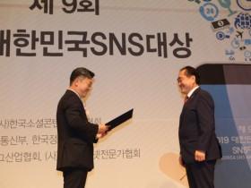경기도의회 「2019 대한민국 SNS 대상」'대상'으로 선정!
