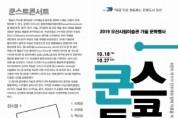 오산시, 복합문화예술전시 <쿤스트콘서트> 개최
