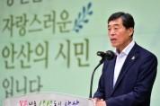 안산시, 2019년 안산을 빛낸 자랑스러운 시민 수상식 개최